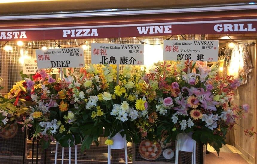 vansan グランドオープンの花束2