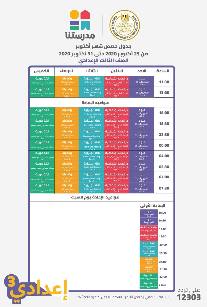 جدول قناة مدرستنا للصف الثالث الاعدادي