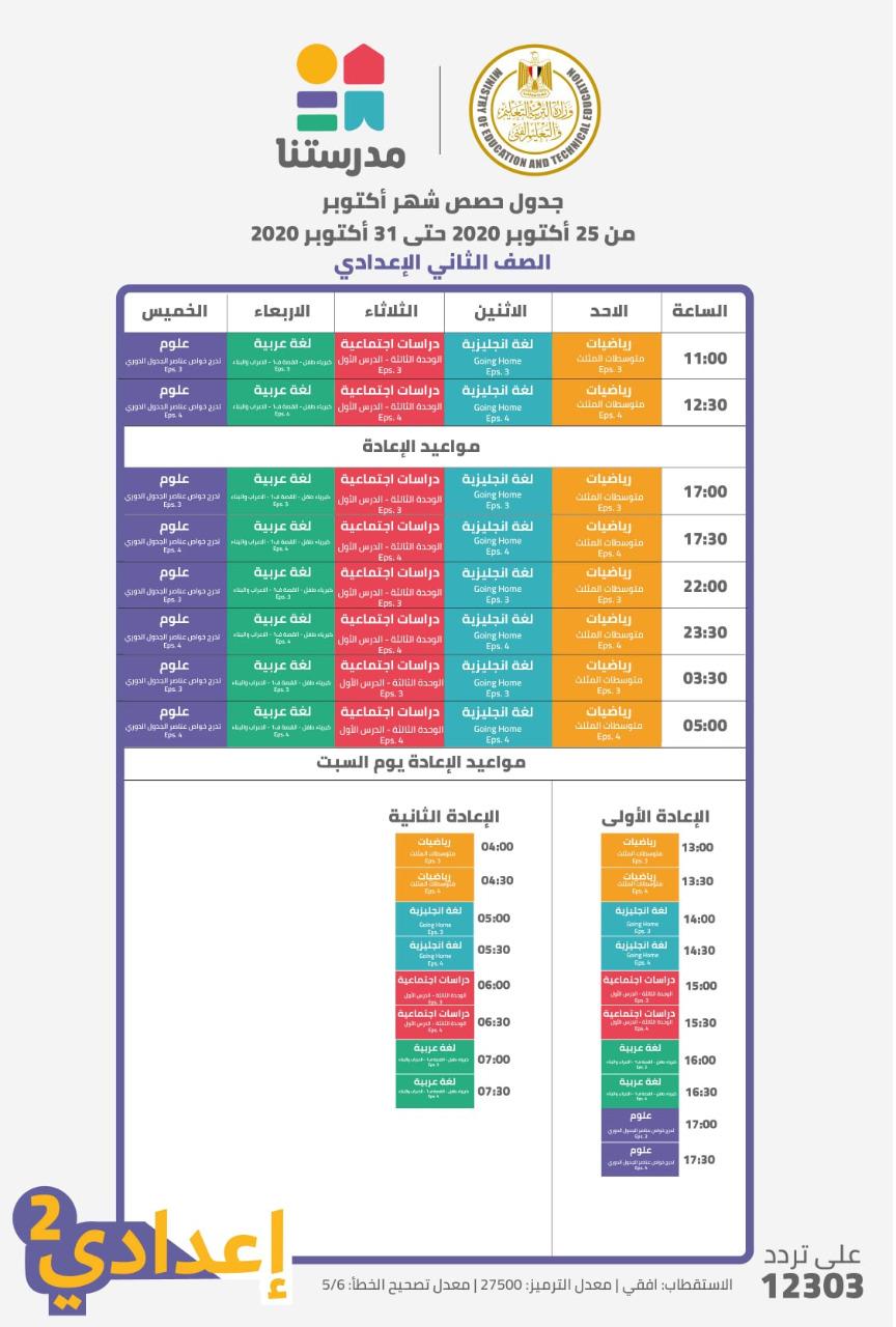 جدول قناة مدرستنا للصف الثاني الاعدادي