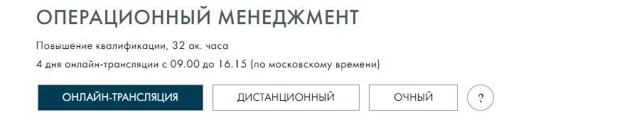 Трансляция курса «Операционный менеджмент» от Русская Школа Управления
