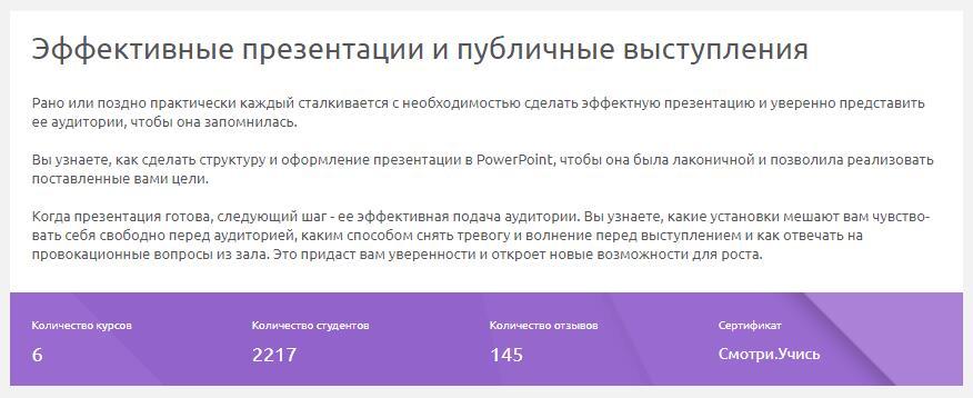 Эффективные презентации и публичные выступления от smotriuchis.ru