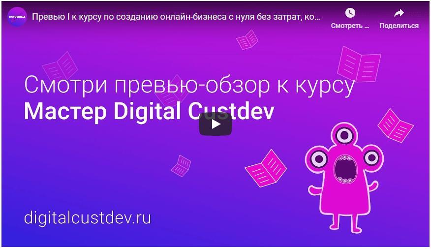 Записаться на курс «Мастер Digital Customer Development » от DoYoSkills
