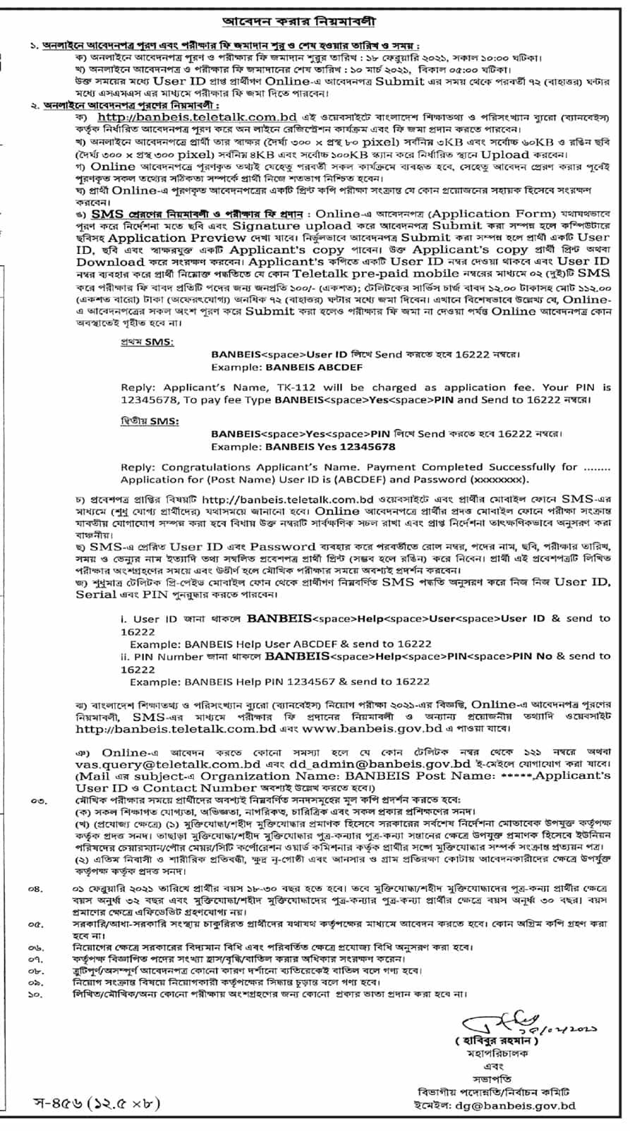 বাংলাদেশ শিক্ষাতথ্য ও পরিসংখ্যান ব্যুরো (ব্যানবেইস) নিয়োগ ২০২১
