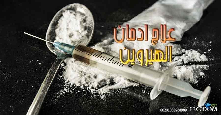 علاج ادمان الهيروين