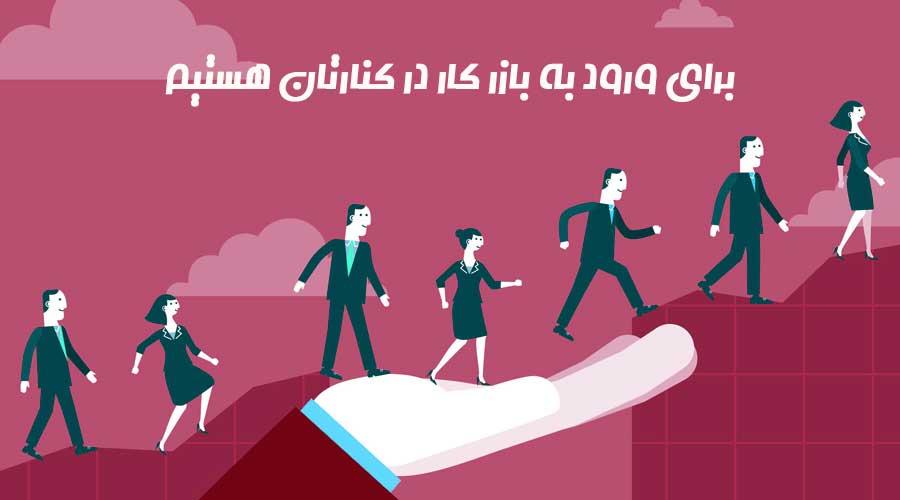 دوره های آموزشی ورود به بازار کار