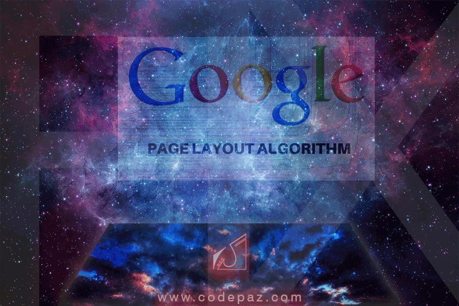 الگوریتم پیج لایوت یا طرح بندی گوگل (Page Layout) و بررسی ویژگی های آن