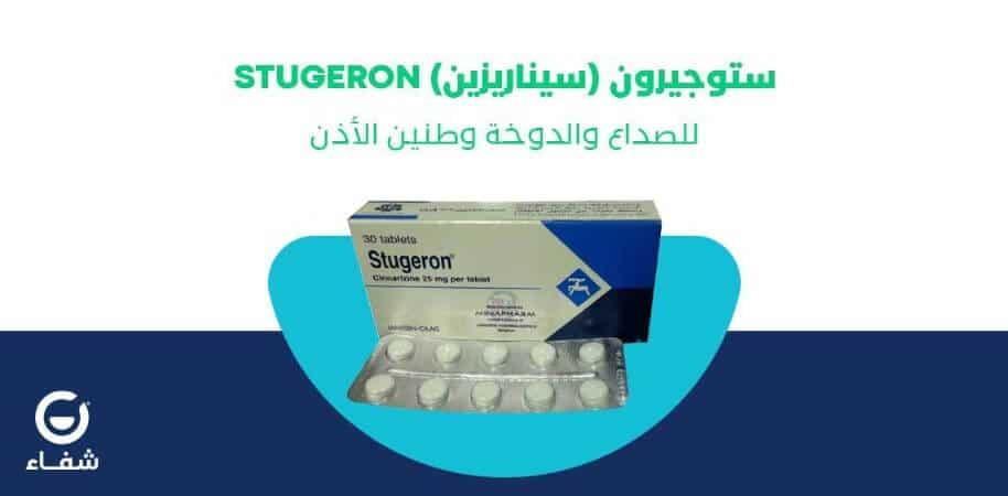 دواعى إستعمال دواء ستوجيرون اقراص للدوخة والدوار والاذن الداخلية والوسطي