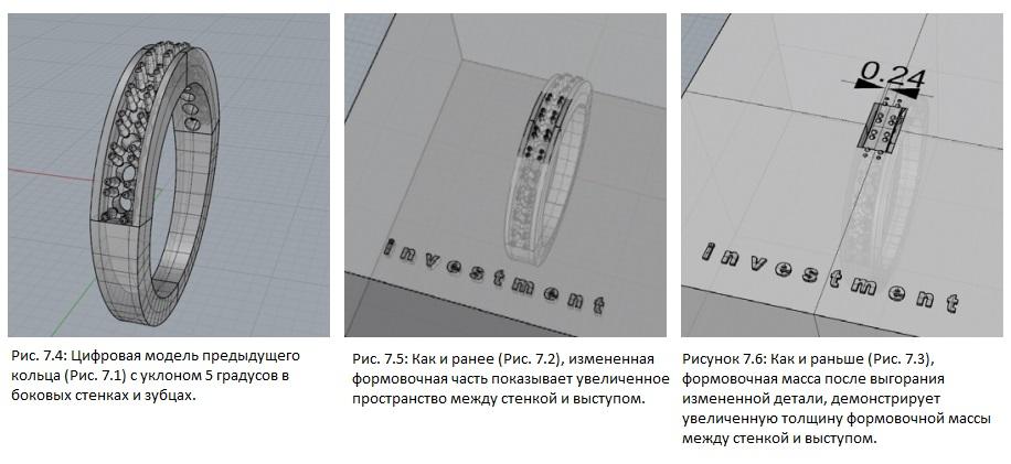 Створення кута нахилу стінки у ювелірній 3D моделі для успішного створення негативної форми і лиття