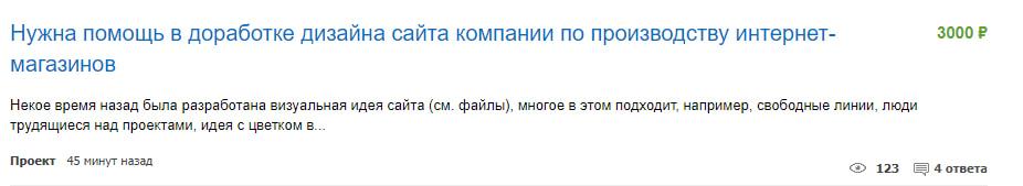 Предложения c fl.ru - 3