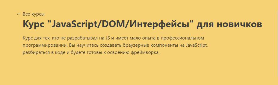 Записаться на крс ««JavaScript/DOM/Интерфейсы» для новичков» от JavaScript.ru