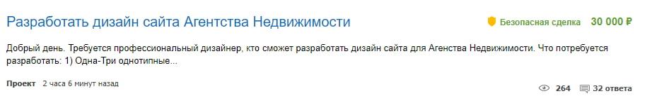 Предложения c fl.ru - 4