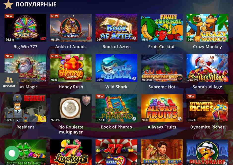 автоматы казино риобет