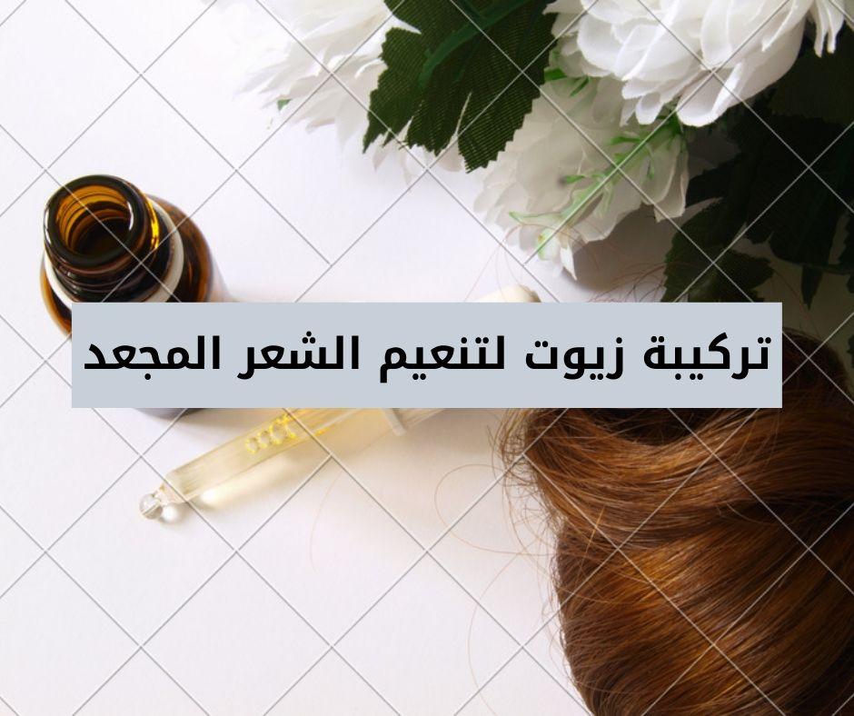 تركيبة زيوت لتنعيم الشعر المجعد وتقوية الشعر الخفيف