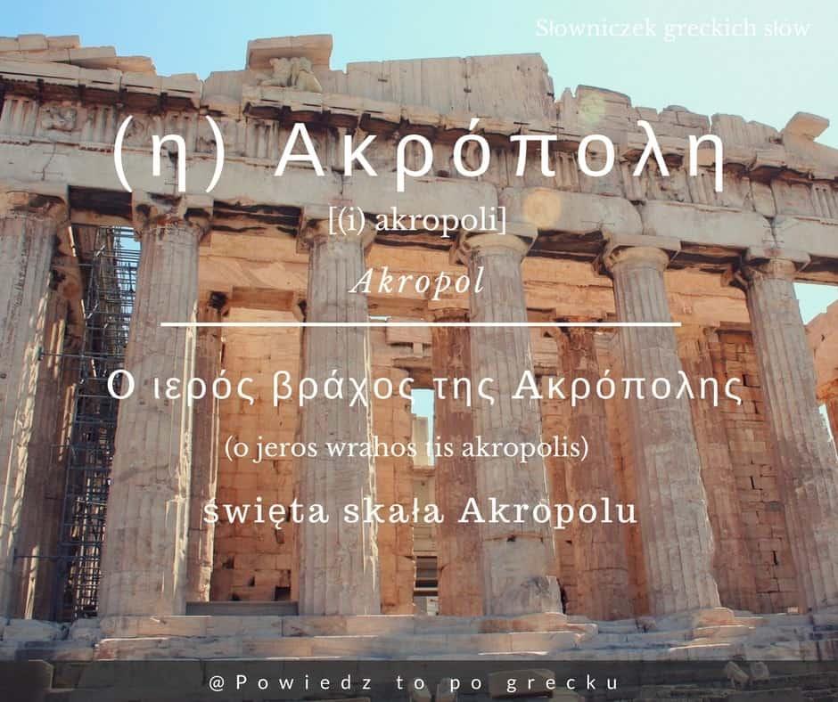 akropol po grecku
