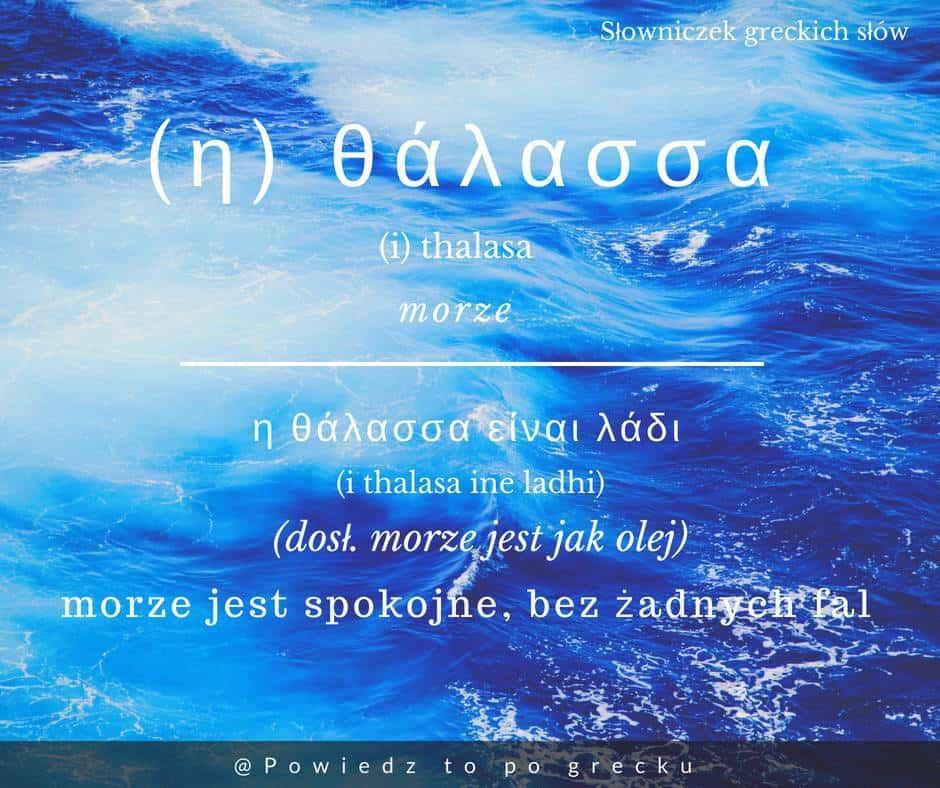 morze po grecku