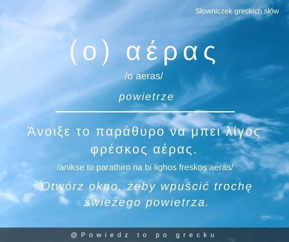 powietrze po grecku