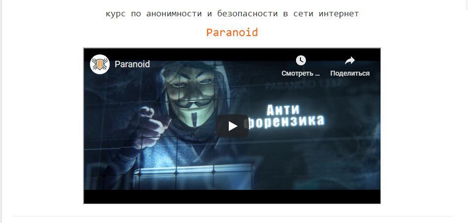 Курс «Анонимность и безопасность в сети» от school.codeby.net