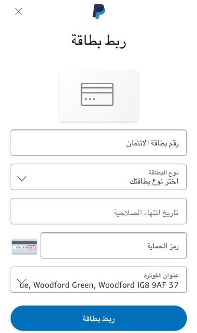 بيانات البطاقة البنكية