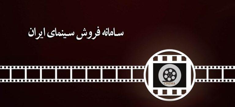 عملکرد «سمفا» به روایت سینماداران