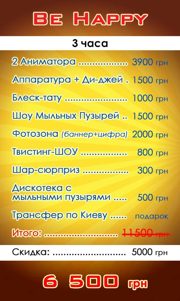 Аниматоры Киев, Пакетное Предложение Детский Праздник Be Happy