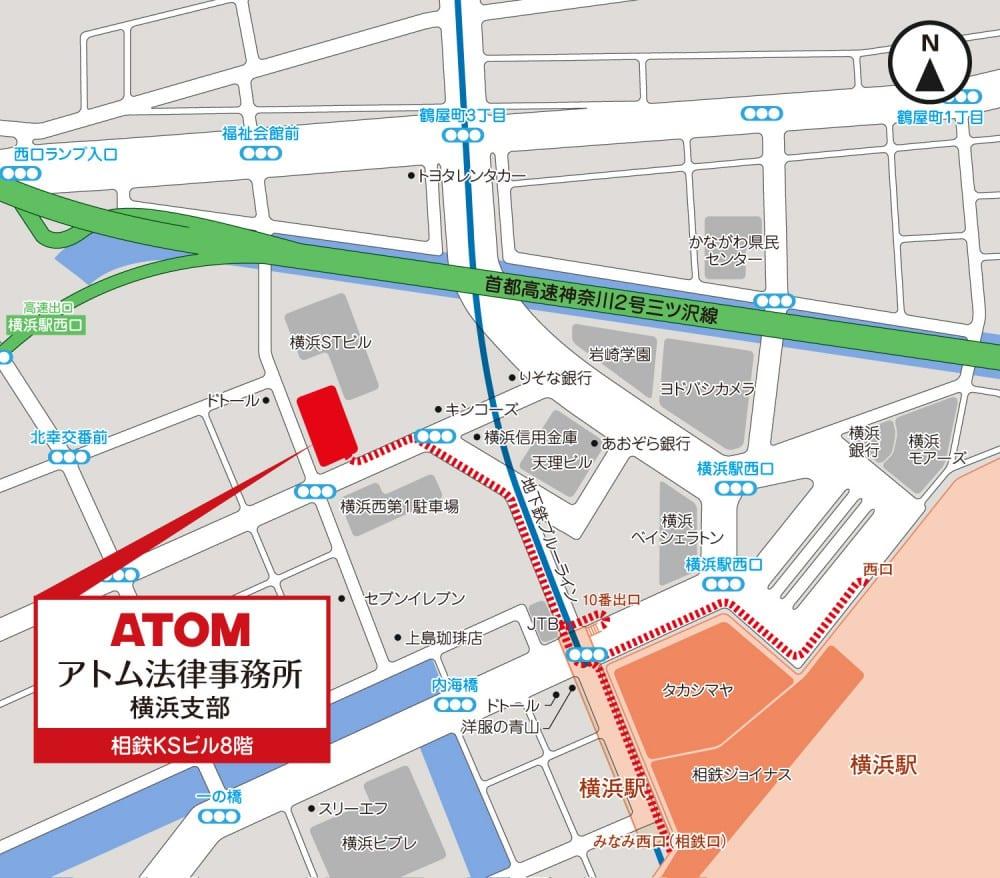 横浜支部 地図 アトム法律事務所