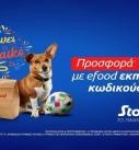 Πίτσα, μπάλα… Stoiximan & προσφορά* γνωριμίας με efood εκπτωτικούς κωδικούς αξίας 5€!