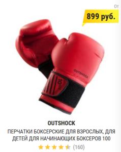 Перчатки боксерские для взрослых, для детей для начинающих боксеров 100 OUTSHOCK