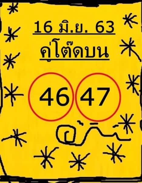 เลขเด็ดหวยคู่โต๊ดบน 16/6/63