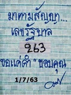 เลขเด็ดหวยมาตามสัญญา 1/7/63