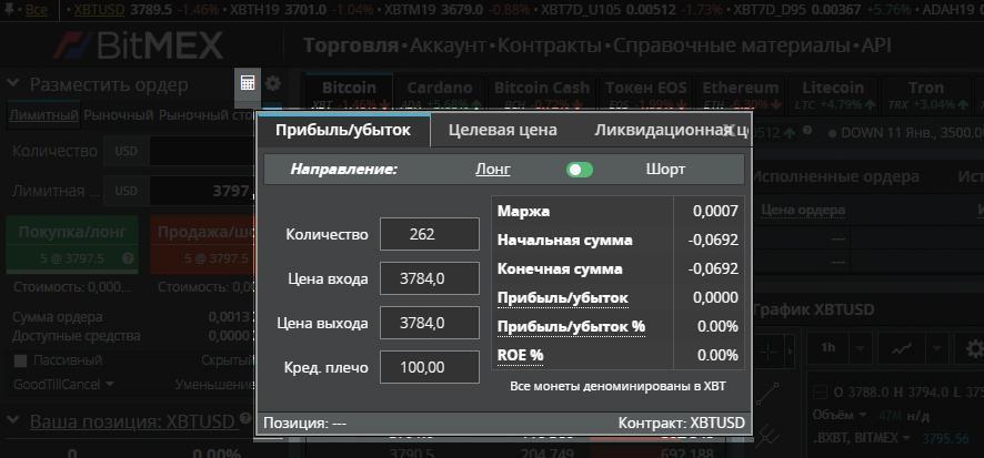 Шпаргалка по Bitmex: Лучшая биржа для торговли криптовалютами с плечом