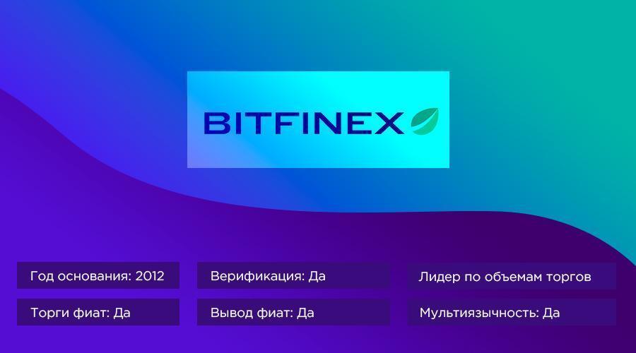 логотип биржи криптовалют Bitfinex