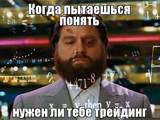 Мем о трейдинге