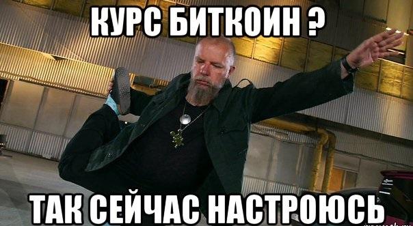 Мем о прогнозах на биткоин