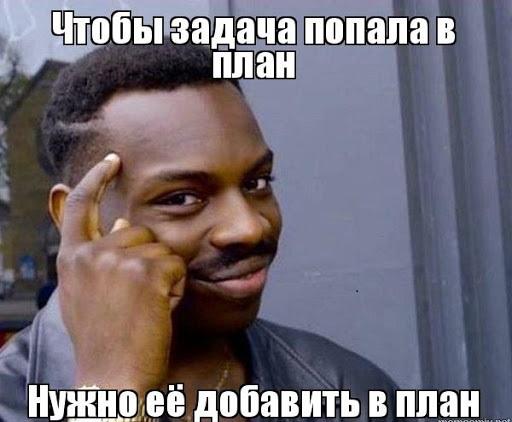 Мем о планах