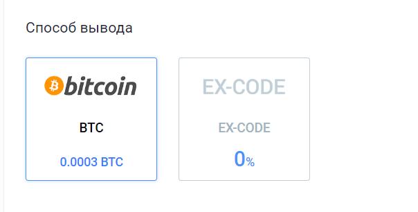 Варианты вывода биткоина с EXMO