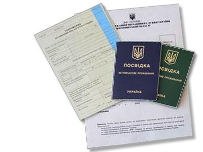 Разрешение на иммиграцию в Украину