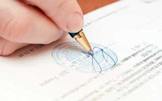 Когда подделка подписи не является преступлением
