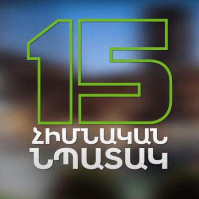 The FUTURE ARMENIAN Initiative (video)
