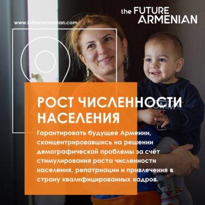 Люди голосуют ногами․ Статья аналитической команды Futures Studio о девятой цели инициативы The FUTURE ARMENIAN
