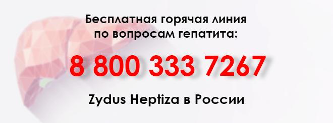 Программа гепатиту нет в москве