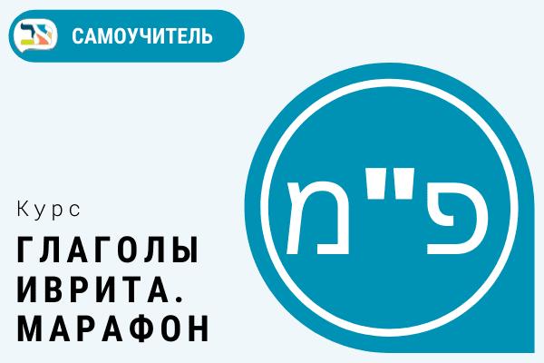 Обложка Глаголы иврита Марафон Каль