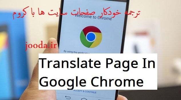 آموزش ترجمه صفحات سایت ها با گوگل کروم(ساده ترین راه ترجمه)