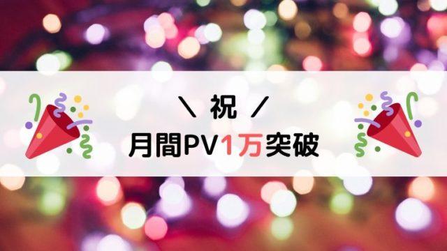 月間PV1万突破