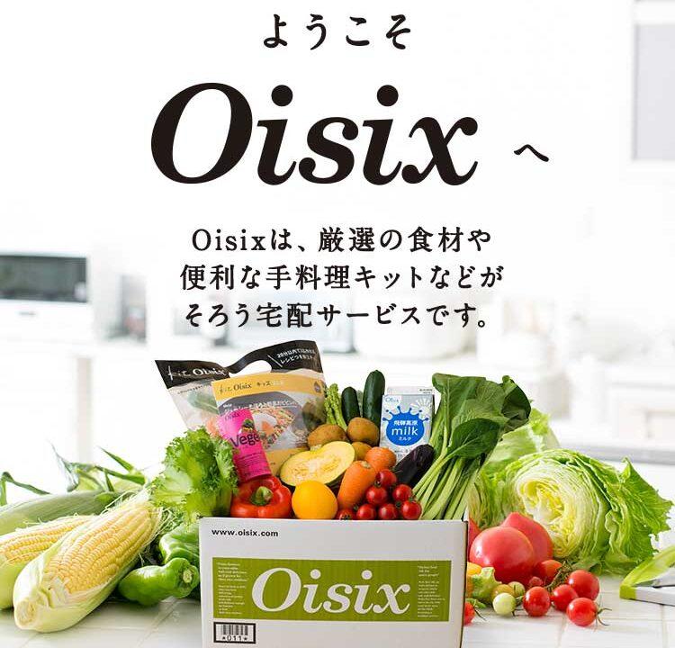 オイシックス お試しセット oisix