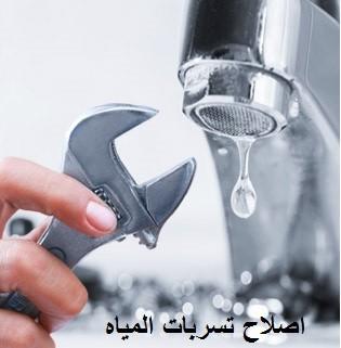 اصلاح تسربات المياه