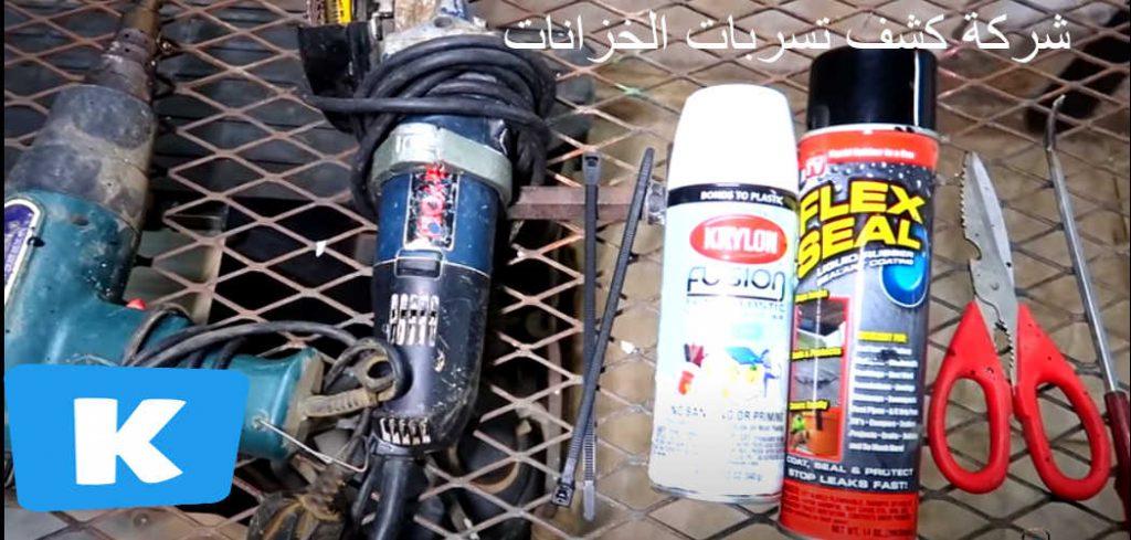 ادوات اصلاح ثقوب خزان المياه