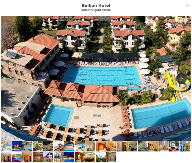 Belkon Hotel 4*