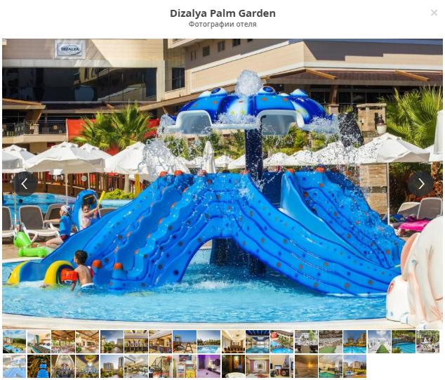 Dizalya Palm Garden 5*. Аланья. Турция