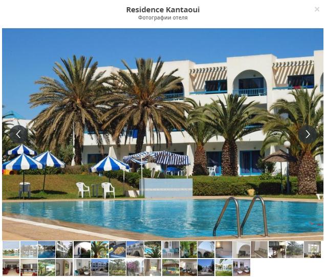 Residence Kantaoui 3*. Сусс. Тунис