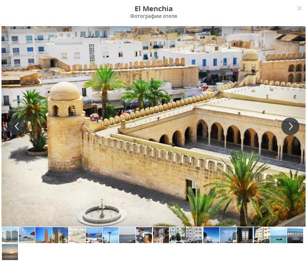 El Menchia 2*. Сусс. Тунис